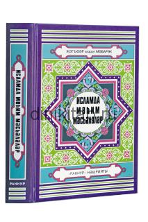 Исламда мөһим мәсьәләләр