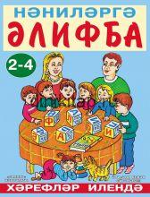 Азбука (НӘНИЛӘРГӘ ӘЛИФБА 2-4). В стране букв