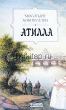 Атилла - Тарихый роман