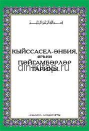 КЫЙССАСЕЛ-ӘНБИЯ ягъни пәйгамбәрләр тарихы