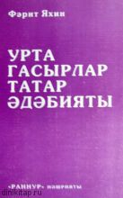 УРТА ГАСЫРЛАР ТАТАР ӘДӘБИЯТЫ